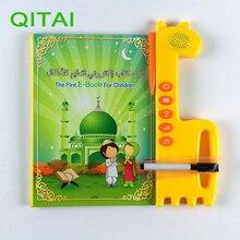 האסלאמי הראשון חינוכיים ספר אלקטרוני, אנגלית וערבית ספר אלקטרוני, ילדים קוראן אלקטרוני קריאה למידה מכונת, חינוך להתפלל צעצועים
