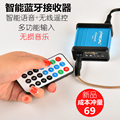 Bluetooth audio receiver imported core Bluetooth speaker amplifier modified Bluetooth module wireless remote control
