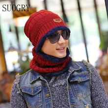 2017 Winter Beanie Women Men Fashion Solid Fur Wool Lining Thick Warm Knit Winter Hat Cap Scarf Skullies Bonnet Scarf