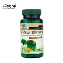 Ginkgo Leaves/Natto Ginkgo Biloba Extract Auxiliary Blood Lipid  Hypolipi  ,Ginkgo TE Biloba Improve Memory Heart and Brain Care все цены