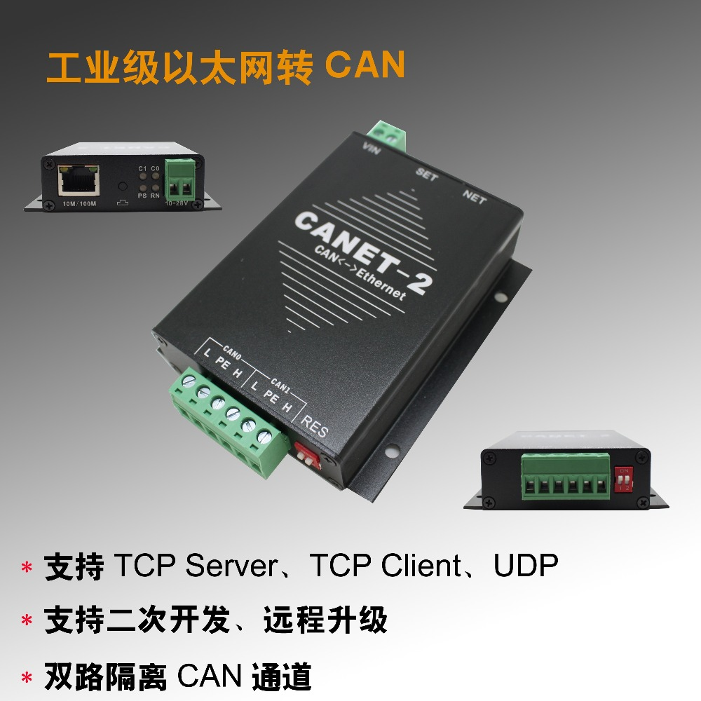 Ethernet To CAN Bus CANET-200T Supports Two Development CANTest