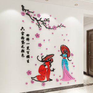 Image 1 - Chinese style DIY classical beauty shop restaurant hotel living room TV background wall decoration 3D acrylic wall sticker