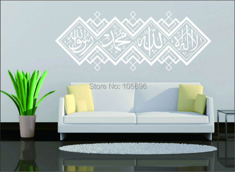 Islamic Wall Sticker Art Home Decor Muslim Design Allah