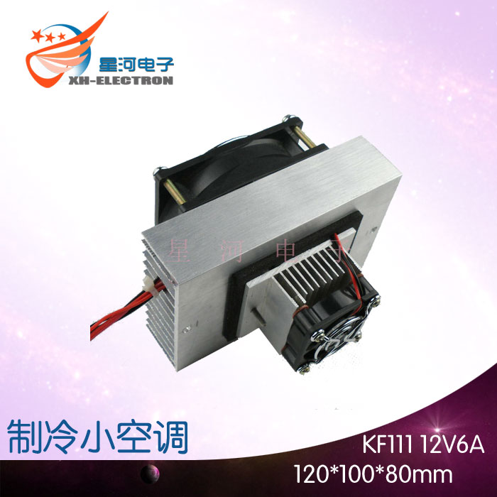 X200 Semiconductor Electronic Refrigeration Air Conditioner tec1 12708 65w semiconductor refrigeration part