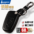 Great wall wingle c30c50c20r h5h6 car for haversian intelligent sew-on genuine leather key wallet set