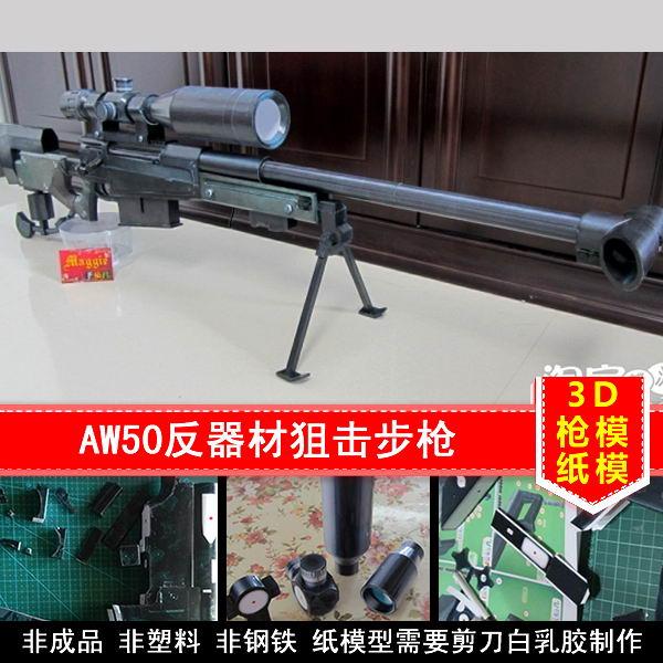 Simulé AW50 Anti-matériel Sniper Papier Modèle | 1:1 | Main bricolage De Gun Arme