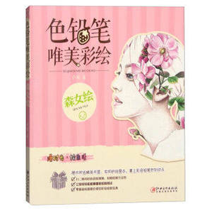 Image 1 - Chinese Colored Pencil Forest Girls Portrait Painting Art Book