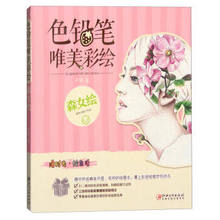 Cinese Matita Colorata Foresta Ragazze Ritratto Pittura di Arte Libro