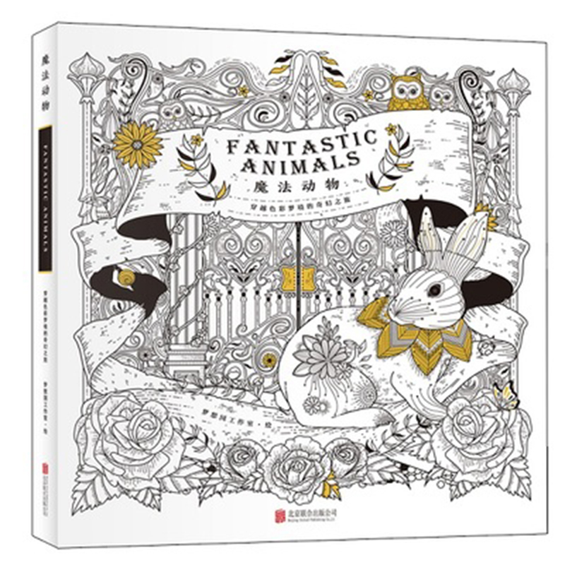 Magic Animal Decompression Album Adult Children Coloring Book Painting Coloring This Picture Graffiti Painting