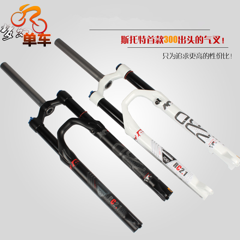 Rc2.1 fork 26 27.5 mountain bike bicycle shock clarinet fork magnesium aluminum alloy bicycle fork mountain air bike front shock 26 27 5