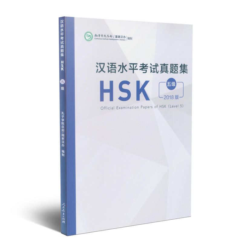 2018 Edition Official Examination Papers of HSK ( Level 5) HSK Exam Papers Chinese Education Book2018 Edition Official Examination Papers of HSK ( Level 5) HSK Exam Papers Chinese Education Book