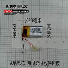 3.7V polymer lithium battery, 301423 100MAH Meizu MP3, Bluetooth headset, small speakers, small toys(China)