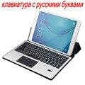 Для Huawei Mediapad 10 Link/10 Fhd ПУ Кожаный Чехол + Съемный Алюминиевый Bluetooth Touchpad Русский/Иврит Клавиатура
