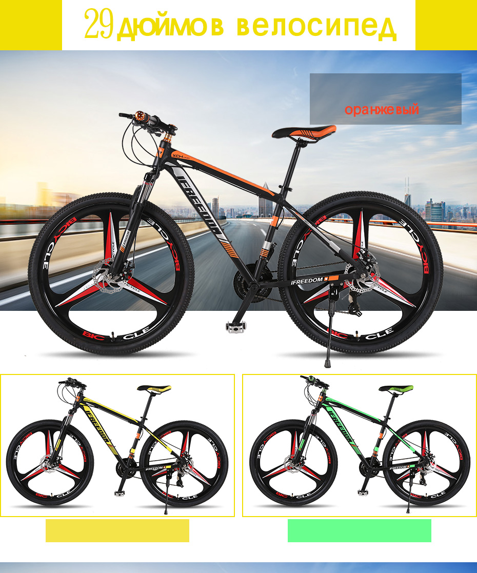HTB1Ibw XpYqK1RjSZLeq6zXppXaJ Love Freedom High Quality 29 Inch Mountain Bike 21/24 Speed Aluminum Frame Bicycle Front And Rear Mechanical Disc Brake