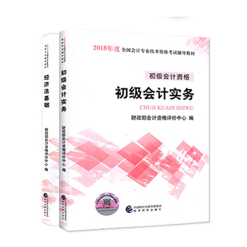 New 2pcs/set 2018 primary accounting title examination textbook Primary Accounting Practice + Economic Law Basis Counseling book