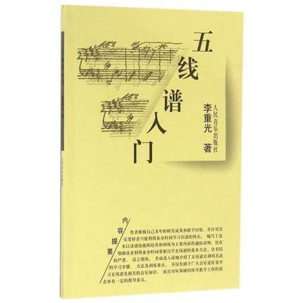 Chinese Staff Music Book For Starter Learners Stave Introductory Tutorial Book Basic Music Theory Teaching Textbooks
