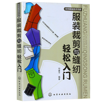 The Clothing Tailoring Sewing Easy Entrance Textbooks Book