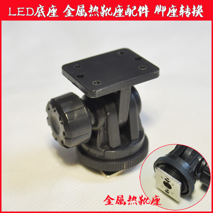Крепления адаптера внешней вспышки типа горячий башмак с регулируемым углом наклона полюс для DSLR вспышка света светодиодный свет cn126 cn160 CN70 светодиодный CN-LUX1000 CN-LUX1500