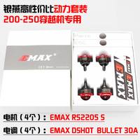 F Cloud Yin Yan Emax RS 2205s Brushless Motor Ds Hot Bls 30a Electric Control Fpv Traversing Machine Power Set