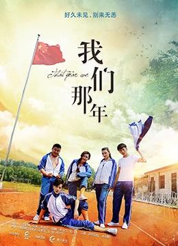 《我们那年》2017年中国大陆剧情,喜剧,动作电影在线观看