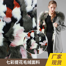Colorful camouflage jacquard plush artificial fur fashion autumn and winter coat lining fabric