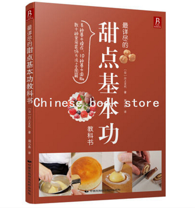 Western desserts baked books the most detailed dessert basic western desserts baked books the most detailed dessert basic skills books biscuit cake bread cooking recipes books in chinese in books from office school forumfinder Choice Image