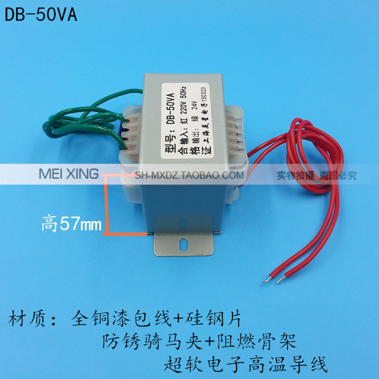 EI tipo transformador ei 50W DB-50VA transformateur