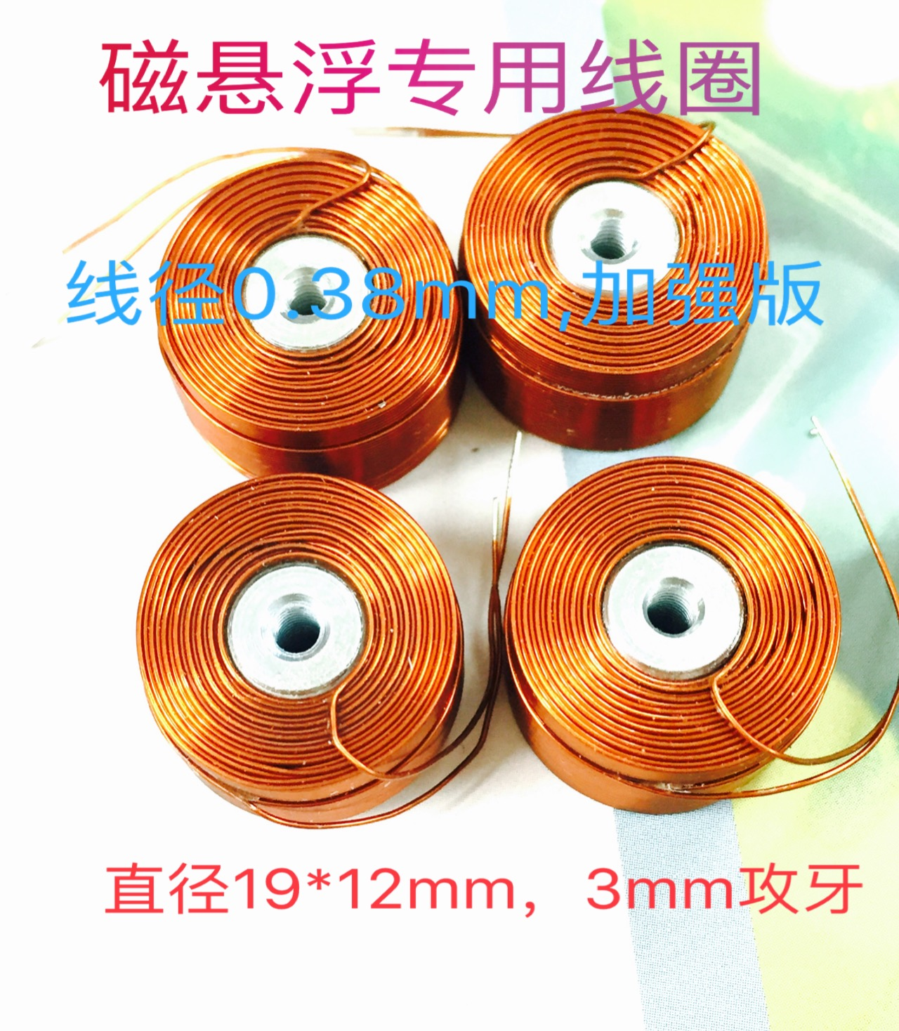 Magnetic suspension coil with iron core, 19*12MM wire diameter, 0.38MM copper wire pure copper magnetic suspension coil with 3mm screw hole