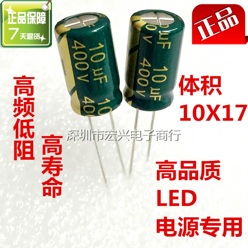 400V10UF high frequency low st and long life LED hing supply line electrolytic capacitor <font><b>10UF</b></font> <font><b>400V</b></font> 10X17 image