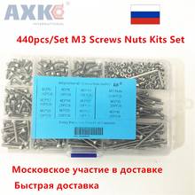 440pcs/Set M3 Screws Nuts Kits Set Stainless Steel Hex Head Socket Screws and Nuts Assortment+1 Hex Keys цена