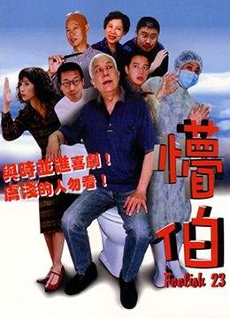 《懵伯》2003年香港电影在线观看