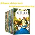 Все 20 томов зеленой сказочной детской книги для сна  двуязычная книга для фотографий  фонетическая версия 0-8 лет