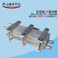 Semiconductor Cooler XD 2333 Small DIY Electronic Refrigerator Water Kit 12V Semiconductor Cold Water Assembly