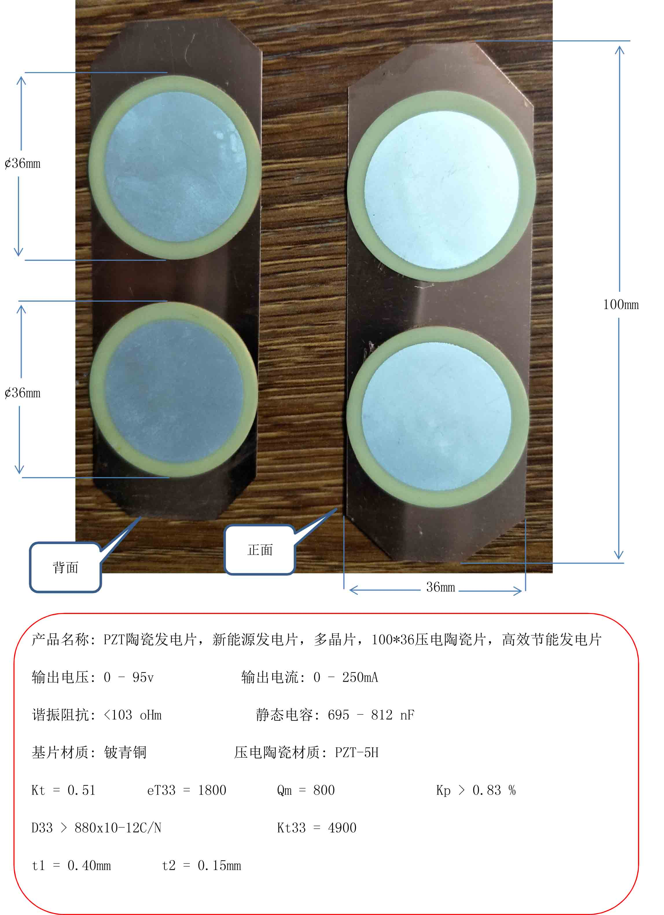 PZT ceramic new energy power generation sheet, 100*36 piezoelectric ceramic chip, multi chip