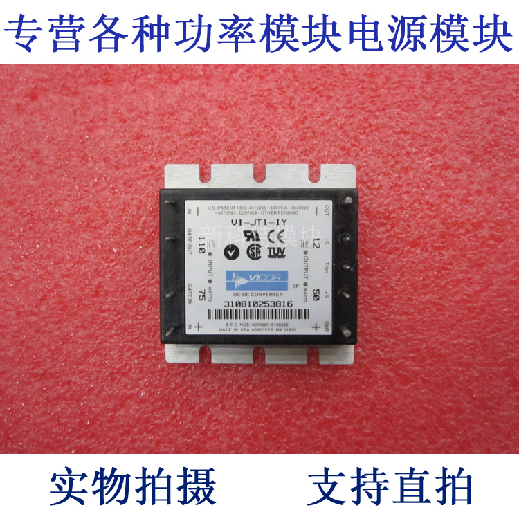 VI-JT1-IY 110V-12V-50W DC / DC power supply module vi jt1 iy 110v 12v 50w dc dc power supply module