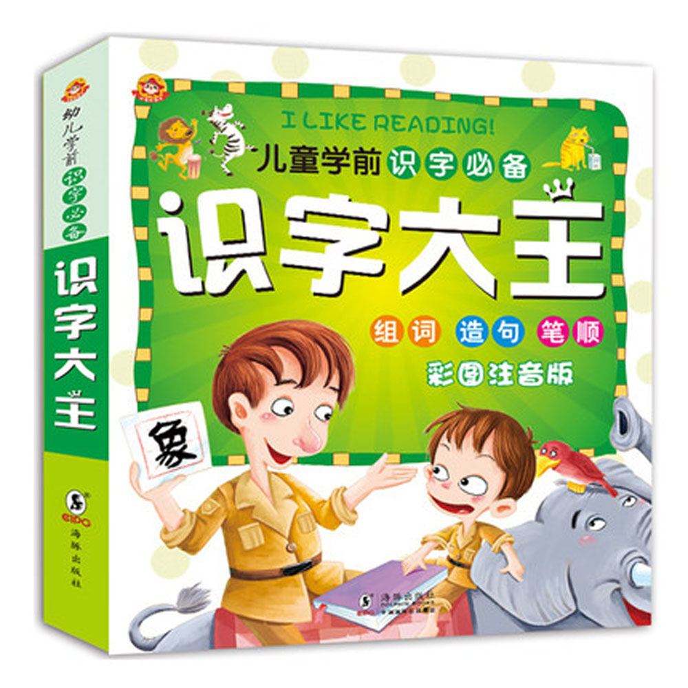 Chinese Characters Pictures Book With Pinyin And Form Phrases Sentence-Making, Learn Hanzi For Beginners And Children