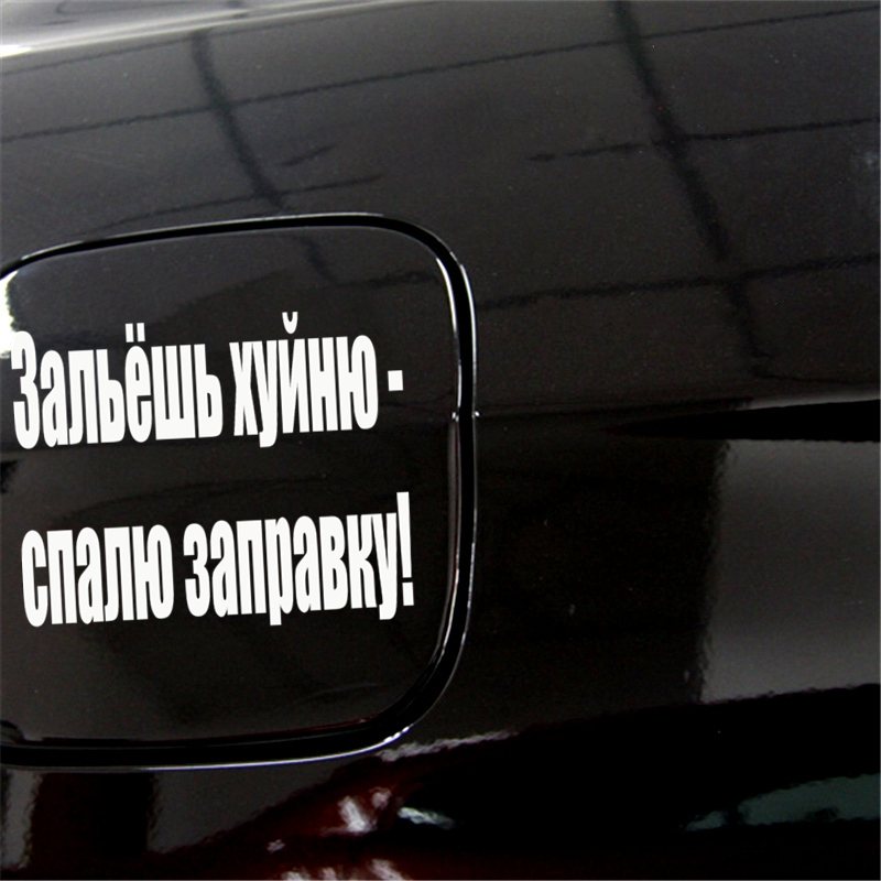 Image 3 - CK2410#10*15cm Poured garbage funny car sticker vinyl decal silver/black car auto stickers for car fuel tank-in Car Stickers from Automobiles & Motorcycles