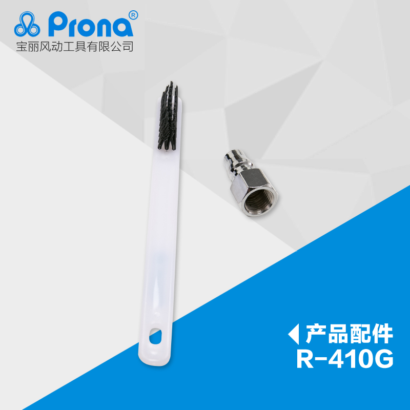 prona R-410 spray gun R410 paingting gun car repair tool-4