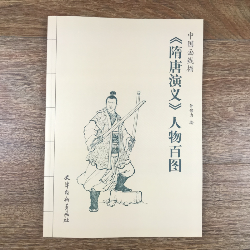 Hundred Characters Of Sui And Tang Dynasties Painting Book / Traditional Ancient Chinese Characters Drawing Art Book