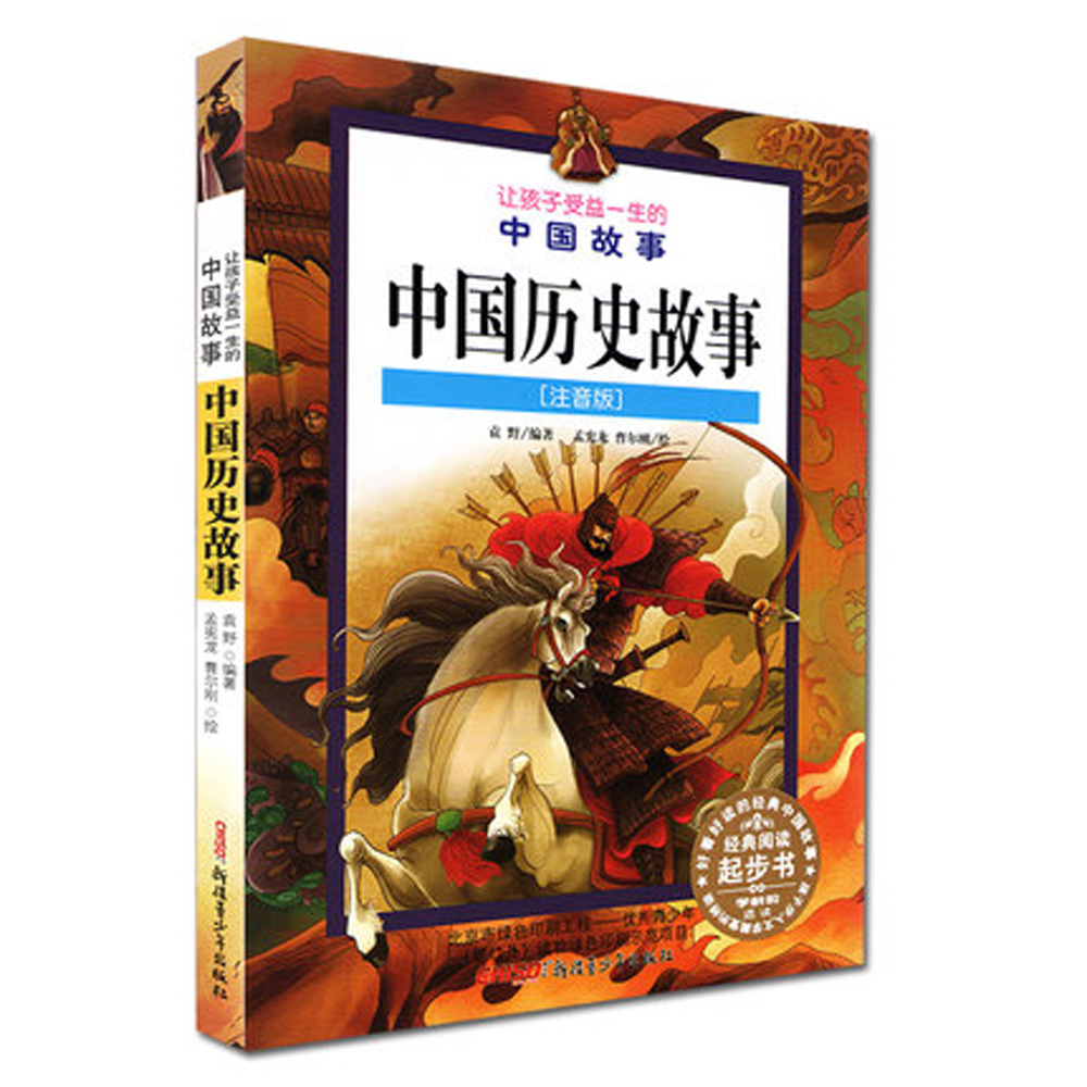 Chinese Historical Stories,Illustrated Book With Pin Yin And Colorful Pictures For Kids,Children / Baby Early Educational Book