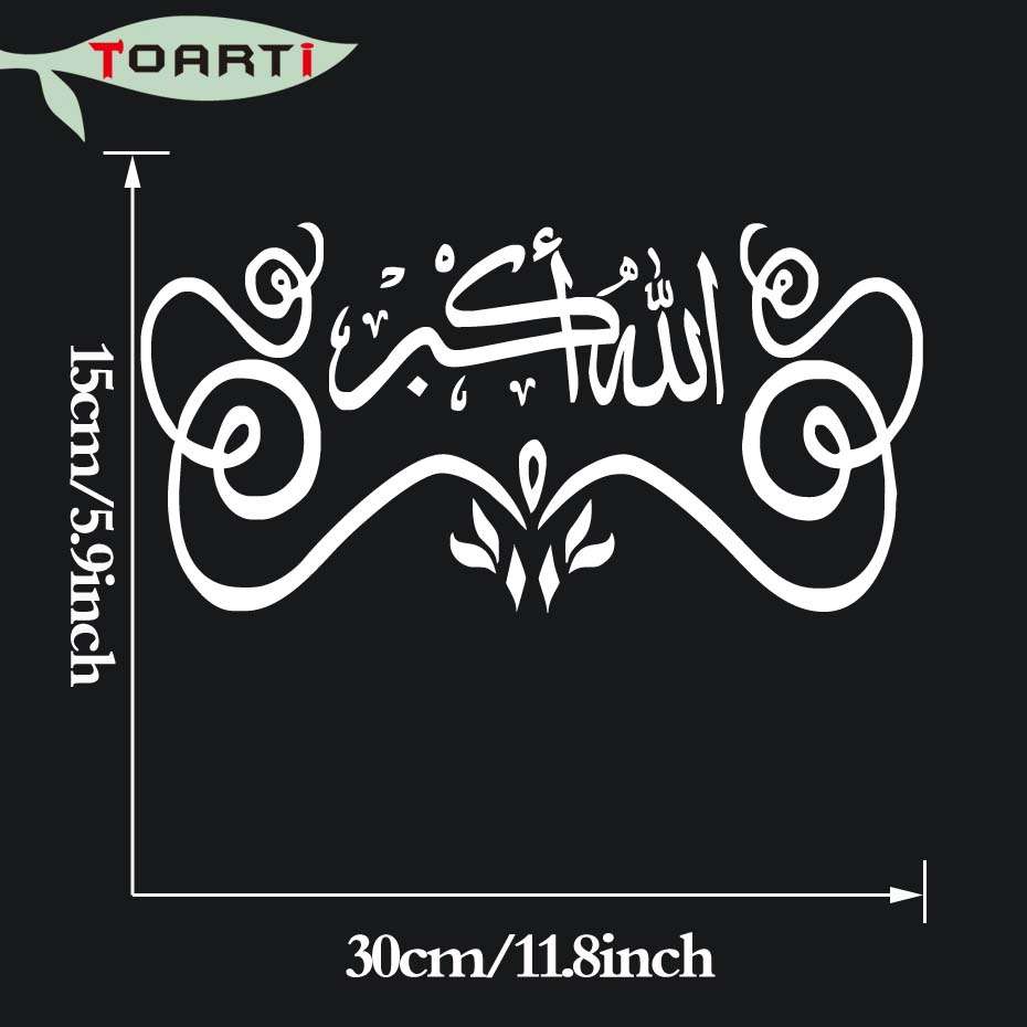 Us 3 15 21 Off 30 15cm Islamic Calligraphy Car Sticker Allah And Muhammad Art Truck Window Laptop Removable Waterproof Auto Decals Car Styling In