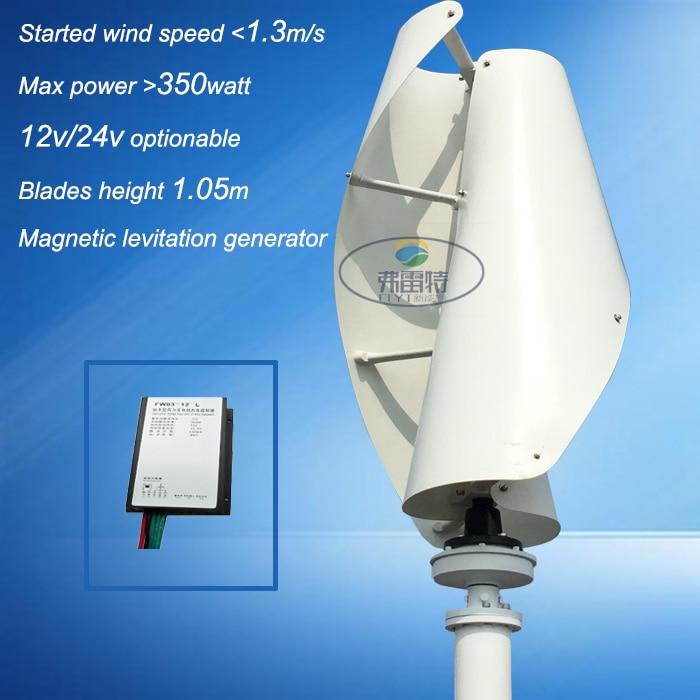 Helix wind turbine VAWT vertical wind power generator noise horizontal yacht wind turbine 300w 12V/24VAC / by FeDex cheap vertical wind power generator low noise horizontal yacht wind turbine 300w 12v 24vac 2blades alternative energy generator