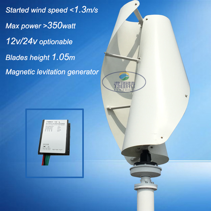 VAWT vertical wind power generator low noise horizontal yacht wind turbine 300w 12V/24VAC low/free shipping by FeDex mini 300w 12v 24v high quality low price horizontal wind turbine china