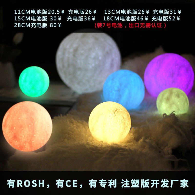 3D Printing Moon Lamp Creative Remote Control 9 Color Moon Lamp Birthday Valentines Day Lamp 11cm 13cm 15cm USB Charging Light.