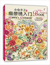 Ribbon embroidery From entry to mastery with 45 stitches and 32 gorgeous works textbook