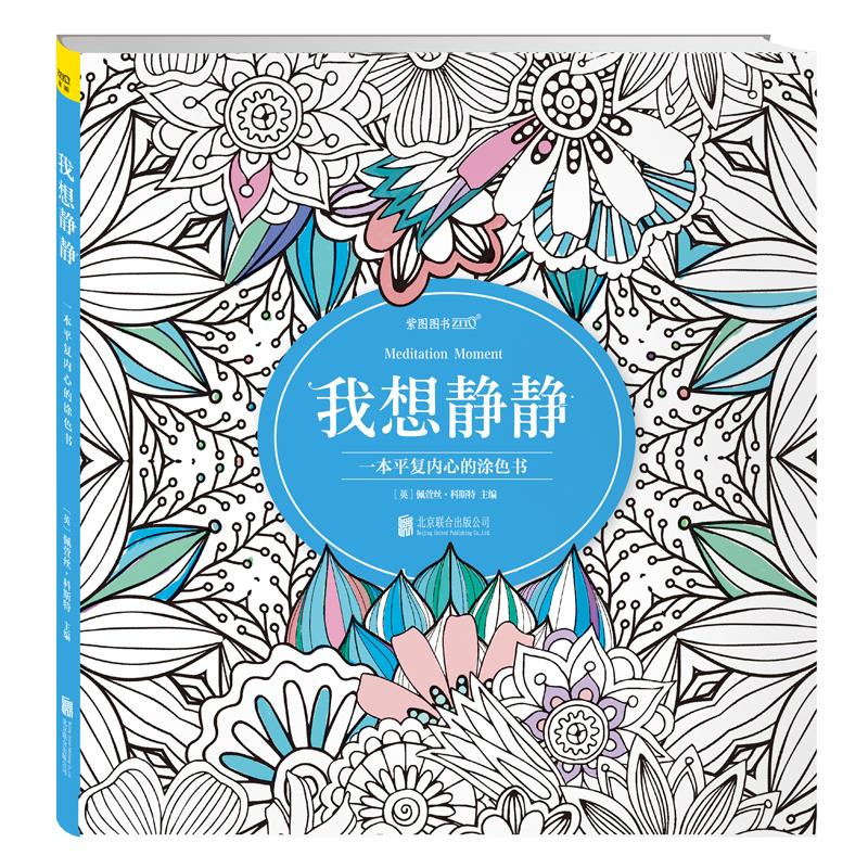 Coloring Books For Adults : Meditation Moment ,coloring Book For Grown-up,Chinese Books Painting Drawing Book