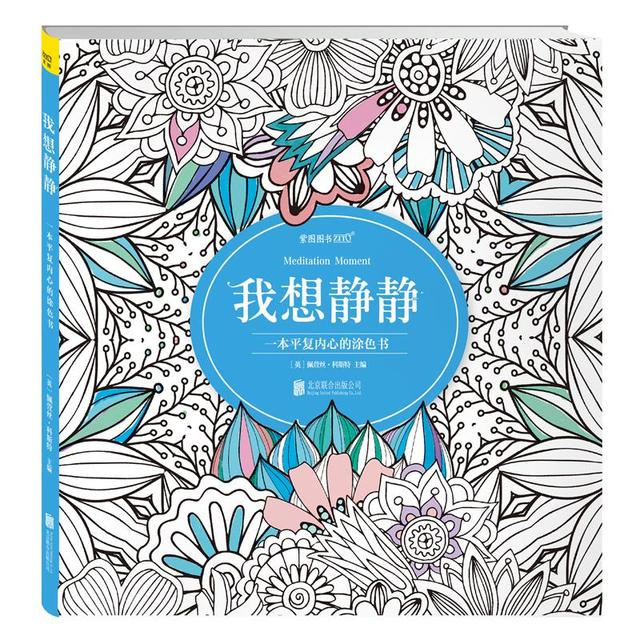 Online Shop Coloring Books For Adults Meditation Moment