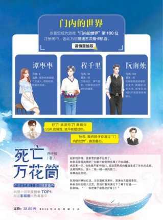 """2019 nowy Wan Hua Tong Qiu Shi powieść książki śmierci kalejdoskop Xi Zi Xu działa dorosłych miłość powieść zakładek """" hotele """"oraz """" wynajem samochodów"""" na górze naklejki prezent"""