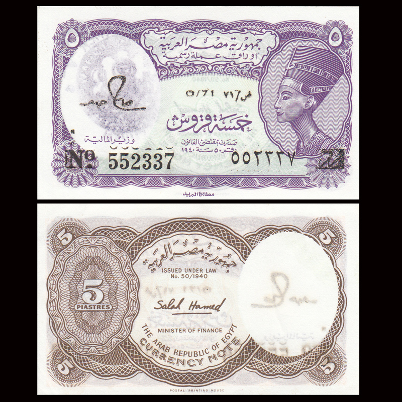 Egypt lot of 4 banknotes Uncirculated