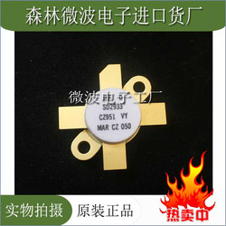 SD2933 SMD RF tube High Frequency tube Power amplification module